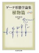 ゲーテ形態学論集・植物篇(ちくま学芸文庫)