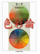 色彩論(ちくま学芸文庫)