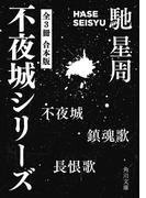不夜城シリーズ 【全3冊 合本版】 『不夜城』『鎮魂歌』『長恨歌』(角川文庫)