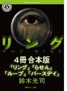 リングシリーズ【4冊 合本版】 『リング』~『バースデイ』(角川ホラー文庫)