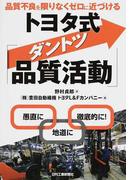 品質不良を限りなくゼロに近づけるトヨタ式「ダントツ品質活動」 愚直に地道に徹底的に!
