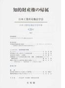 知的財産権の帰属 (日本工業所有権法学会年報)