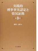 実践的刑事事実認定と情況証拠 第3版