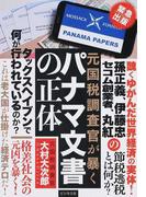 元国税調査官が暴くパナマ文書の正体