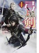 弓と剣 1