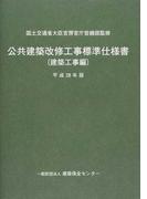 公共建築改修工事標準仕様書 平成28年版建築工事編