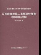 公共建築改修工事標準仕様書 平成28年版電気設備工事編