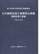 公共建築改修工事標準仕様書 平成28年版機械設備工事編