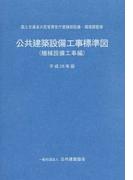 公共建築設備工事標準図 機械設備工事編 平成28年版