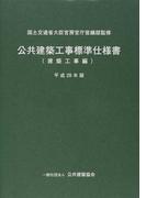 公共建築工事標準仕様書 平成28年版建築工事編