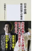 日本会議 戦前回帰への情念 (集英社新書)(集英社新書)