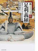 足利義稙 戦国に生きた不屈の大将軍 (中世武士選書)