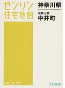 ゼンリン住宅地図神奈川県足柄上郡中井町