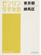 ゼンリン住宅地図東京都練馬区