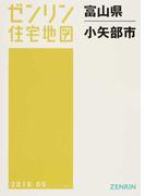 ゼンリン住宅地図富山県小矢部市