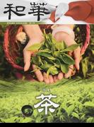和華 日中文化誌 第10号 特集「茶」