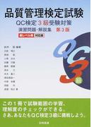 品質管理検定試験QC検定3級受験対策演習問題・解説集 第3版