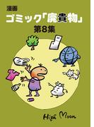 漫画ゴミック「廃貴物」 第8集