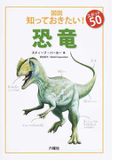 恐竜 (Rikuyosha Children & YA Books 図説知っておきたい!スポット50)