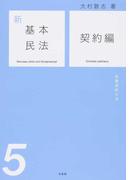 新基本民法 5 契約編