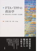 FTA・TPPの政治学 貿易自由化と安全保障・社会保障