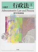 行政法 第3版 1 現代行政過程論