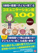 1時間の授業で子どもを育てるコミュニケーション術100