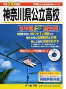 神奈川県公立高校 6年間スーパー過去問 平成29年度用