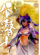猫瞽女 3 (コミック)(YKコミックス)
