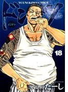 ドンケツ 18 (YKコミックス)(YKコミックス)