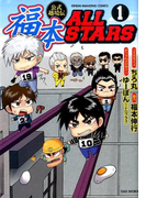 福本ALL STARS(近代麻雀コミックス) 3巻セット(近代麻雀コミックス)
