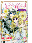 花冠の竜の国encore(PRINCESS C) 4巻セット(プリンセス・コミックス)