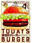 本日のバーガー(芳文社コミックス) 4巻セット(芳文社コミックス)