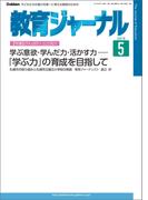 教育ジャーナル2016年5月号Lite版(第1特集)