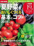 有機・無農薬 夏野菜をおいしくつくる基本とコツ 2016年版