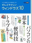 ぜんぶやさしいWindows10(Gakken computer mook)