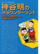 神谷明の声優ワンダーランド(学研ムックアニメシリーズ)