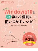 Windows10をもっと楽しく便利に使いこなすレシピ(学研WOMAN)