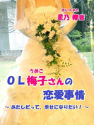 OL梅子の恋愛事情~あたしだって、幸せになりたい!~