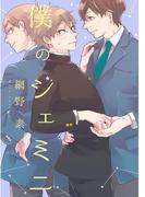 僕のジェミニ【単話売】(aQtto!)