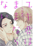 ユキ君はままならない【単話売】(aQtto!)