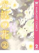 光媒の花 2(マーガレットコミックスDIGITAL)
