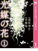 光媒の花 1(マーガレットコミックスDIGITAL)