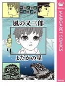 風の又三郎・よだかの星(マーガレットコミックスDIGITAL)