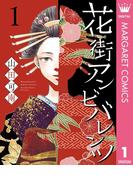 花街アンビバレンツ 1(マーガレットコミックスDIGITAL)