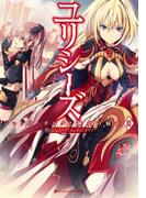【期間限定価格】ユリシーズ ジャンヌ・ダルクと錬金の騎士 III(ダッシュエックス文庫DIGITAL)