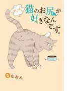 やっぱり猫のお尻が好きなんです。