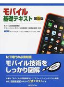 モバイル基礎テキスト モバイル技術基礎検定スマートフォン・モバイル実務検定〈総務省後援〉対応 第5版