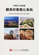 観光の実態と志向 国民の観光に関する動向調査 第34回(平成27年度版)