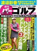 週刊パーゴルフ 2016/5/31号